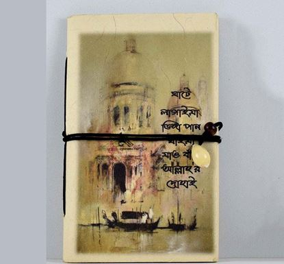 Printed Cover Notebook 13