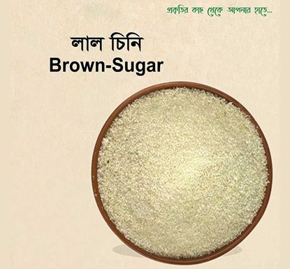 Brown Sugar - 1Kg