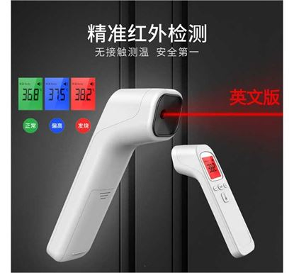 PHICON Infrared Thermometer