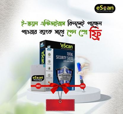 eScan Total Security Suite (With Cloud Security) for Single User (Free 5000 mAh Power Bank & Pen Spray)