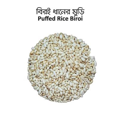 Puffed Rice (Biroi) - 500 gm