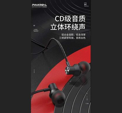 Pavaeral Wired Earphone E-70
