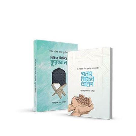 Picture for category Islamic Books