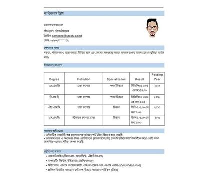 3 Pages Word Professional Bangla Resume Template - 13540044