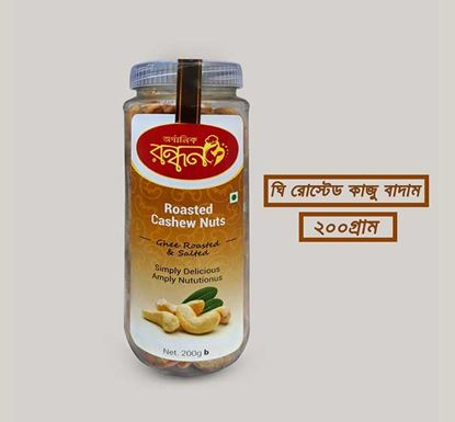 Organic Rondhon Ghee Roasted Cashew Nuts (Salted) - 200gm RNC